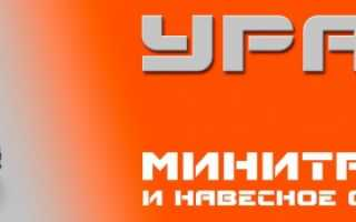 Минитракторы Уралец: обзор модельного ряда, навесное оборудование, отзывы о тракторах